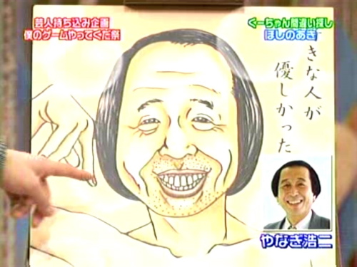 やなぎ浩二 - JapaneseClass.jp